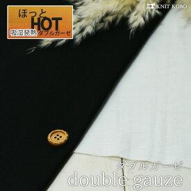 【布帛 綿100%★無地 全2色】あったかやさしいむれにくい吸湿発熱HOTダブルガーゼ【50cm単位】(e-1696)