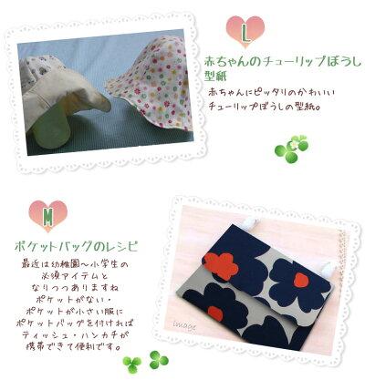 【コットンプリント・ダブルガーゼお買い上げの方限定プレゼント】