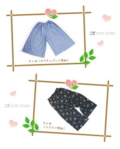 【3,000円以上お買い上げの方限定★型紙プレゼント!】
