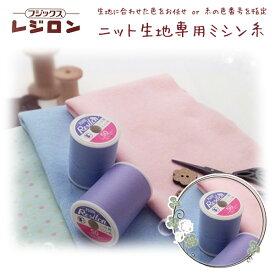 【ソーイング用品】フジックス レジロン系(ニット生地用糸) ナイロン100%