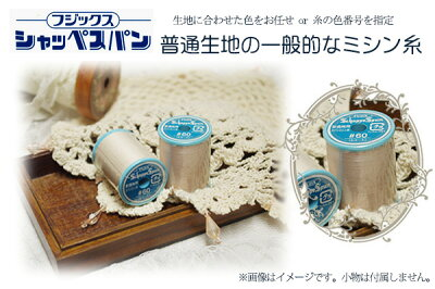 【ソーイング用品】フジックスシャッペスパンミシン系(布帛生地用糸)ポリエステル100%