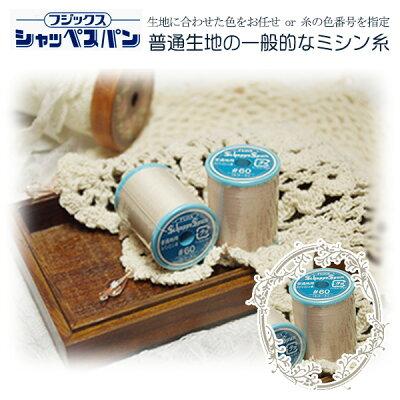 【ソーイング用品】フジックスシャッペスパンミシン糸(布帛生地用糸)ポリエステル100%