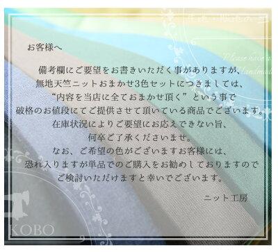 天竺無地ニットおまかせ3色セット!!【1.2mカット×3色】10P09Jan16