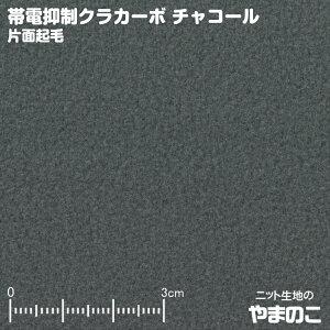 【メール便対応】帯電抑制クラカーボ マイクロフリース片面起毛 チャコール ニット生地 フリース 生地