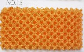【エントリーでポイント7倍!】ダブルラッセルメッシュ(抗菌無し) オレンジ 厚手ハードタイプ150cm巾【クッション性】【ニット生地】【バッグ シート 素材】
