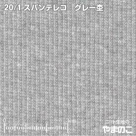 【エントリーでポイント7倍】ニット生地 20番単糸スパンテレコ グレー杢