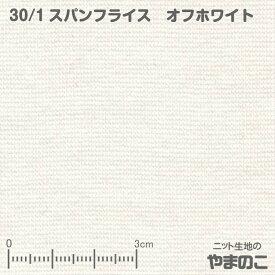 【エントリーでポイント7倍】30単糸 スパンフライス オフホワイト伸びて縮んでしっかりフィット