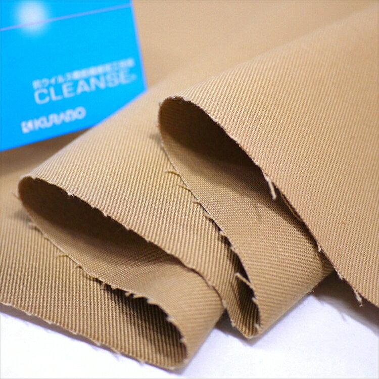 20チノストレッチ ブラウンベージュ (抗菌・抗ウイルス機能加工技術クレンゼ使用)綾織り 布帛