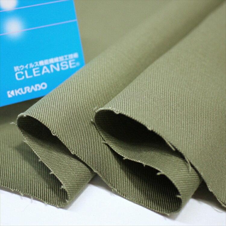 抗ウイルス加工20チノストレッチ ミリタリーグリーン(抗菌・抗ウイルス機能加工技術クレンゼ使用)綾織り 布帛