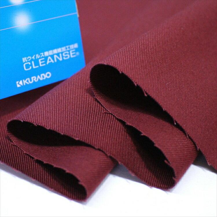 抗ウイルス加工20チノストレッチ ボルドー(抗菌・抗ウイルス機能加工技術クレンゼ使用)綾織り 布帛