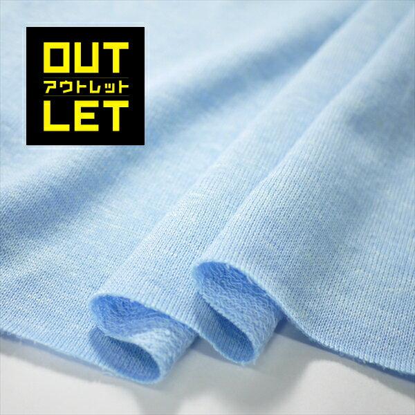 【アウトレット】40/30リネンコットン裏毛 サックス(175cm巾×2mカット済み)ニット生地