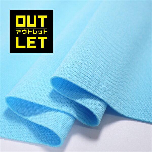 【アウトレット】防炎加工4段スムース アクア(160cm巾×2mカット済み)ニット生地