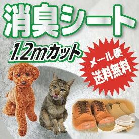 特殊活性炭入り消臭シート セミア(R)SEMIA(R)S-3 105cm巾×120cmカット【犬 マナーポーチ/消臭 生地】