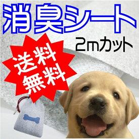 特殊活性炭入り消臭シート セミア(R)SEMIA(R)S-3 105cm巾×2mカット【犬 マナーポーチ 材料/消臭 生地】