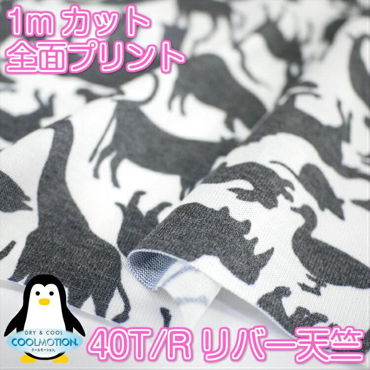 【アニマルプリント】クールモーション 40T/Rリバー天竺(1mカット全面プリント)接触冷感 ニット生地