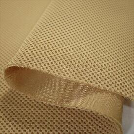 抗菌ダブルラッセルメッシュ ライトブラウン ソフトタイプ110cm巾【抗菌 防臭】【ノンホル】【クッション性】【ニット生地】【ベビー】【ポーチ】