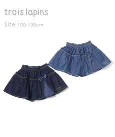 troislapins(トロワラパン)デニムスカパン(100-130cm)/KP ニットプランナー 2021SS 春夏新作