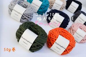Tシャツヤーンより編みやすく軽いオリジナル極太毛糸 「やっぱり」コットン100% 手編み 毛糸 初心者 かぎ針編み 初心者 かぎ針 手織り 棒針編み 手芸 毛糸 棒針 ウール 工業糸