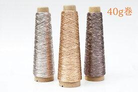 ラメ糸 金属アレルギーにも使える金属のような光沢 和紙+レーヨン 「あたかも」 40g巻 フリーメタリコ ワイヤーレースジュエリー 純銀クロシェ 手編み かぎ針編み かぎ針 手織り 棒針編み 手芸 毛糸 棒針 ハンドメイド モチーフ編み レース編み