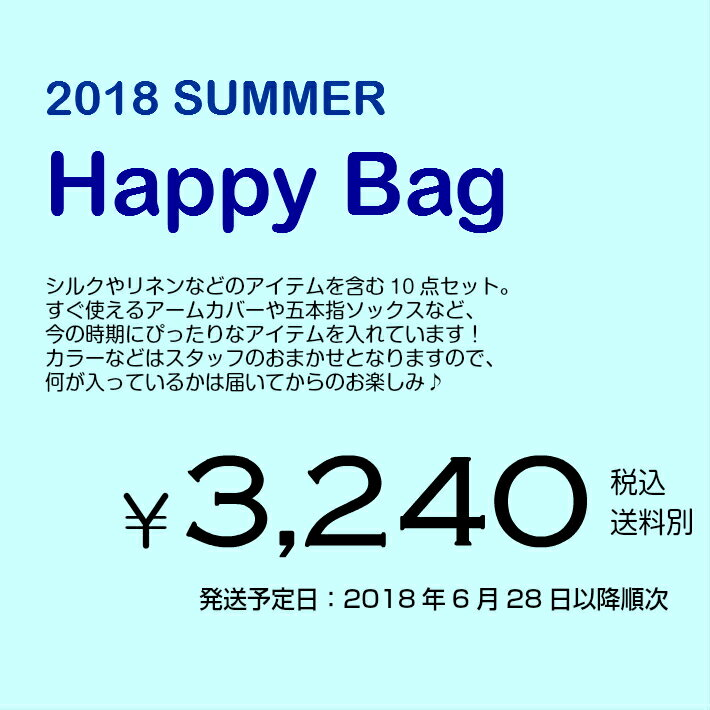 natural sunny/ハッピーバッグ/福袋/シルク 5本指ソックス/シルク 腹巻 手袋/婦人用/紳士用/靴下/ソックス natural sunny