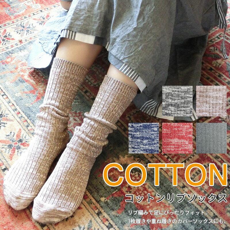 コットン リブソックス/コットン/重ね履き/ソックス/靴下/冷えとり コットンソックス 靴下の重ね履きにもオススメで冷えとりに! natural sunny