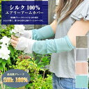 シルク100% エアリー アームカバー 日本製 シルク 絹100% 薄手 アームウォーマー 冷房&冷え対策 上質 シルク の ア…