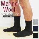 【メリノ ウール 五本指ソックス メンズ 靴下】五本指ソックス この5本指ソックスは表糸にメリノウールを100%使用したメンズ5本指靴下です。
