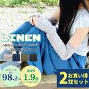【2双セット】UVカットリネンアームカバー UVカット率最大98.2%&通気性1.9倍 UV リネン 麻 ゆうパケット送料無料