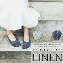 リネン杢五本指フットカバー/靴下/麻/パンプスインナー