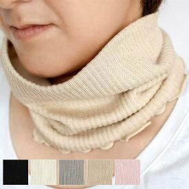 シルク ネックカバー フリーサイズ 全5色 しっかり厚みの ネックウォーマー 絹 上質な絹を使用した シルクネックカバー しっとり あったかなネックウォーマー 温活・妊活応援アイテム natural sunny