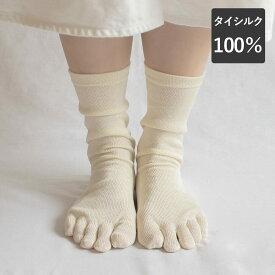 タイシルク100% 5本指ソックス かかと付き 23〜25cm 日本製 薄手 インナーソックス natural sunny