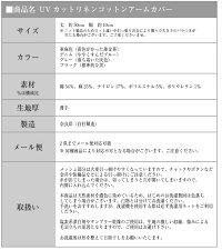 【ゆうパケット送料無料】アームカバー/UVカット/指穴あり/レギュラー丈/UVアームカバー紫外線対策にUVカットアームカバー