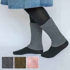 シルク コットン 2重編 アンクルウォーマー ショート丈 約20cm 全3色 厚手 レッグウォーマー 絹 綿 冷えとり 温活 natural sunny
