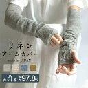 UVアームカバー リネン アームカバー [送料無料] UVカット リネンアームカバー 日本製 紫外線対策 冷房対策 冷え 涼し…