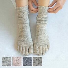 5本指 ソックス リネン 五本指ソックス レディース 麻 23cm 25cm 日本製 ソックス 靴下 ショートソックス クルー 夏の冷えとり 冷えとり靴下 冷房対策 汗対策 リネンソックス 涼しい 杢調 可愛い 吸汗速乾 無地 女性用 ナチュラル natural sunny