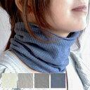 UVカット リネン コットン サマー スヌード ネックウォーマー 全4色 ユニセックス レディース メンズ UVカット 涼感 …