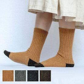 ウール シルク ネップ ソックス 23〜25cm レディース 全4色 靴下 ウールシルク 切替 毛 絹 あったか靴下 natural sunny