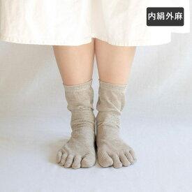 シルク リネン 五本指ソックス 23〜25cm レディース 5本指 ソックス 麻 絹 インナーソックス 重ね履き 冷えとり 温活 natural sunny