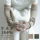 【送料無料】 リネン 指先フリー アームカバー 全2色 フリーサイズ 麻 日本製 麻100% ロング丈 UV対策 指先長め natu…