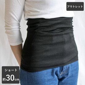 【アウトレット】上質 シルク100% 薄手 腹巻 30cm丈 ユニセックス ブラック レディース メンズ M-L 絹 シルク腹巻