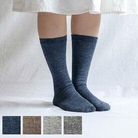 リネン ソックス 23〜25cm レディース 日本製 麻 靴下 天竺ソックス 婦人 natural sunny