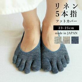 リネン杢五本指フットカバー/靴下/麻/パンプスインナー natural sunny