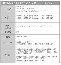 リネンアームカバー/ショート丈