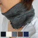 シルク ウール ネックウォーマー ユニセックス 男女共通 全5色 ネックカバー 絹 毛 2重 温活 冷えとり natural sunny