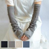 UVカット涼感アームカバー/指穴あり/レギュラー丈
