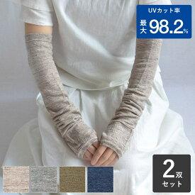 【2双セット】UVカット リネン アームカバー 約50cm ユニセックス メール便送料無料 レディース メンズ メッシュ 紫外線 冷房対策 涼感 麻 UVカット率 最大98.2%