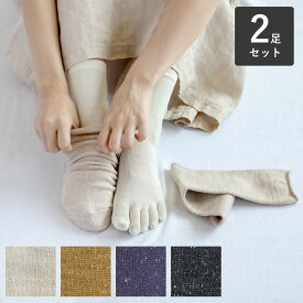 シルク ウール 五本指ソックス & ウールシルク ソックス セット レディース 23〜25cm 全5色 かかとあり 重ね履き 冷えとり 温活 毛 絹 natural sunny