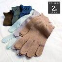 シルク100%手袋/2双セット/スタッフおまかせカラー/絹/レディース natural sunny
