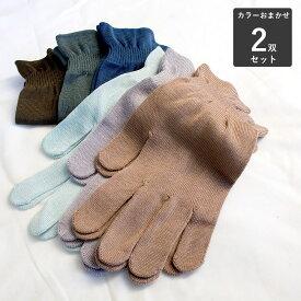 【送料無料】シルク100%手袋/2双セット/スタッフおまかせカラー/絹/レディース natural sunny