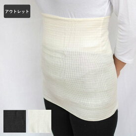 【アウトレット】上質シルク100%薄手腹巻 レギュラー丈